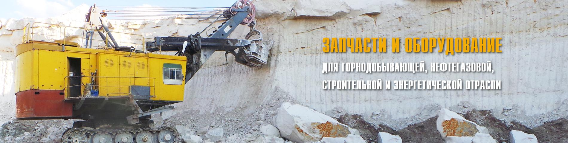 Запчасти и оборудование для горнодобывающей, нефтегазовой, строительной и энергетической отрасли - ООО ТД РЕГИОНКОМПЛЕКТ