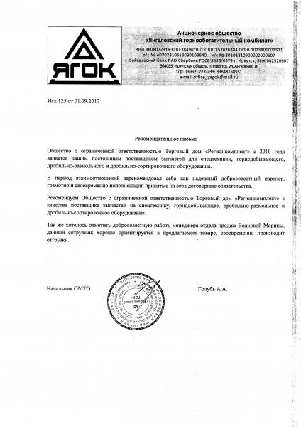 Янгелевский ГОК